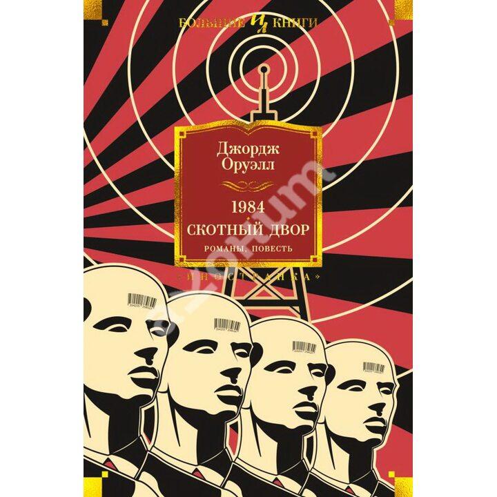 1984. Скотный Двор. Романы, повесть - Джордж Оруэлл (978-5-389-19083-2)