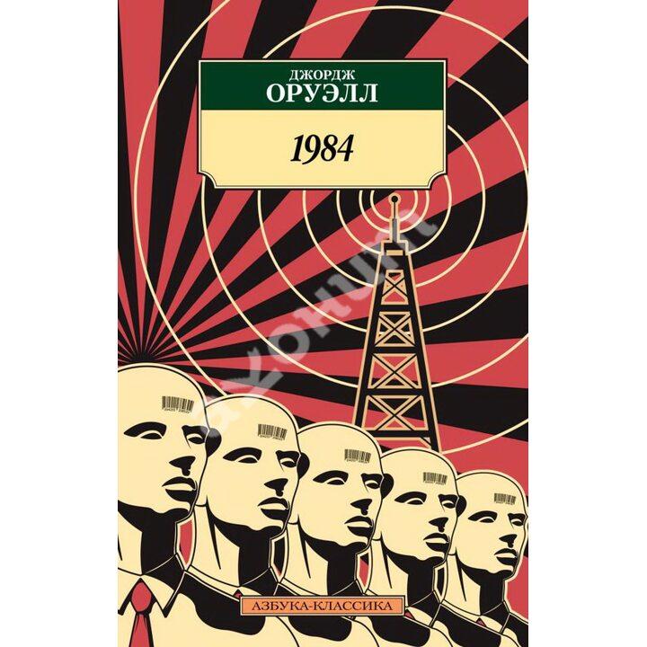 1984 - Джордж Оруэлл (978-5-389-19109-9)