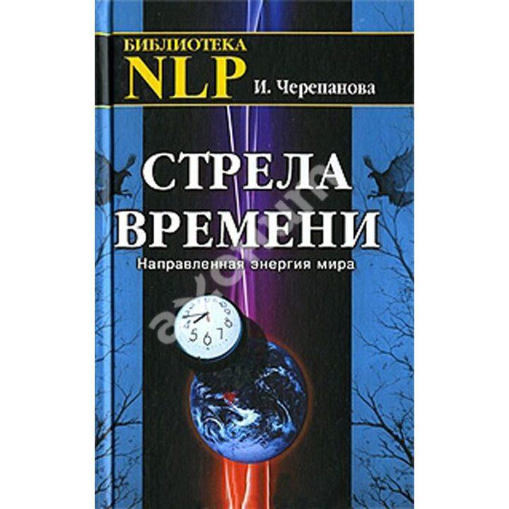 Стрела времени. Направленная энергия мира - И. Черепанова (978-5-98857-142-1)