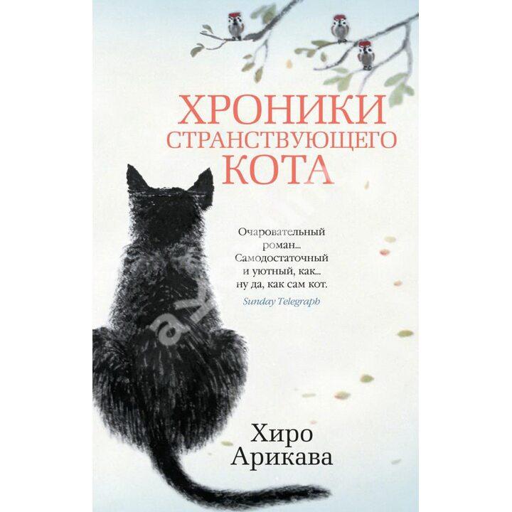 Хроники странствующего кота - Хиро Арикава (978-5-389-19127-3)