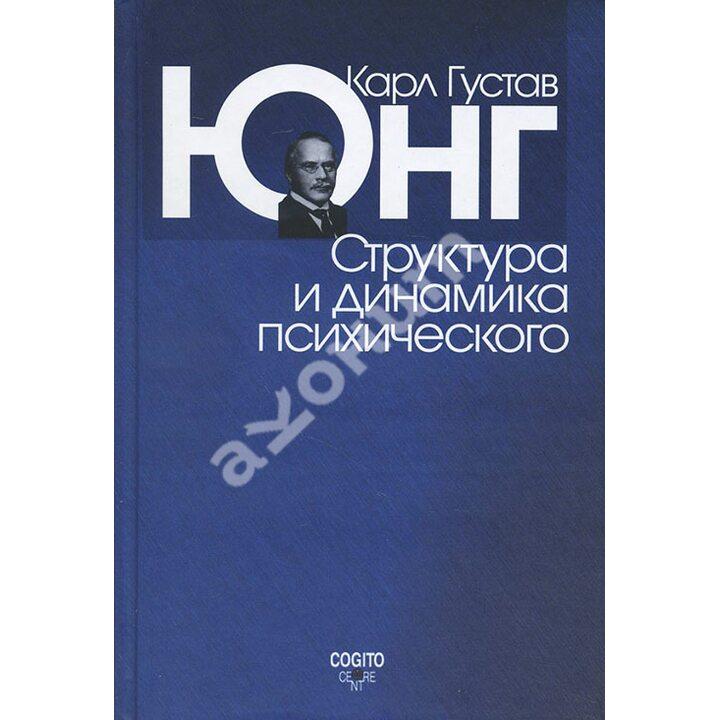 Структура и динамика психического - Карл Густав Юнг (978-5-89353-230-2)
