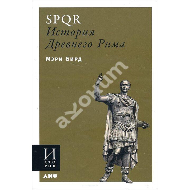 SPQR: История Древнего Рима - Мэри Бирд (978-5-00139-155-5)