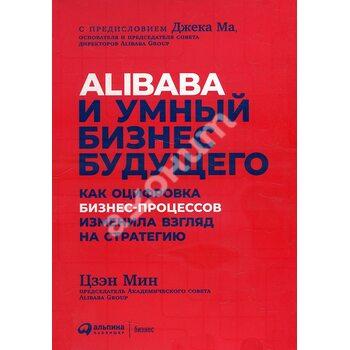 Alibaba і розумний бізнес майбутнього . Як оцифровка бізнес - процесів змінила погляд на стратегію
