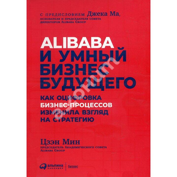Alibaba и умный бизнес будущего. Как оцифровка бизнес-процессов изменила взгляд на стратегию - Мин Цзэн (978-5-9614-2143-9)