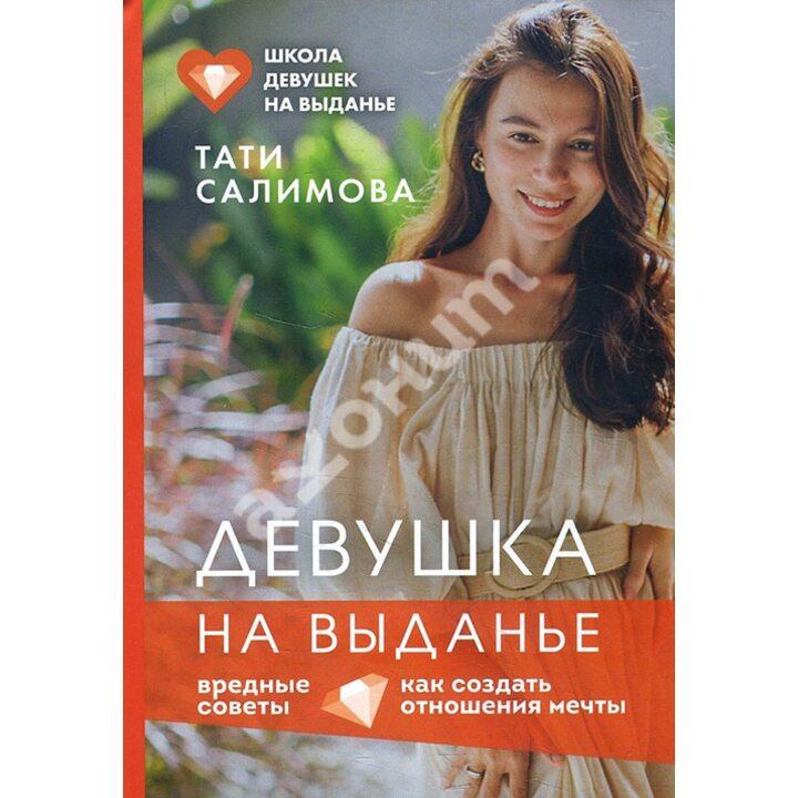 Девушка на выданье. Как создать отношения мечты. Вредные советы - Тати Салимова (978-966-993-686-8)