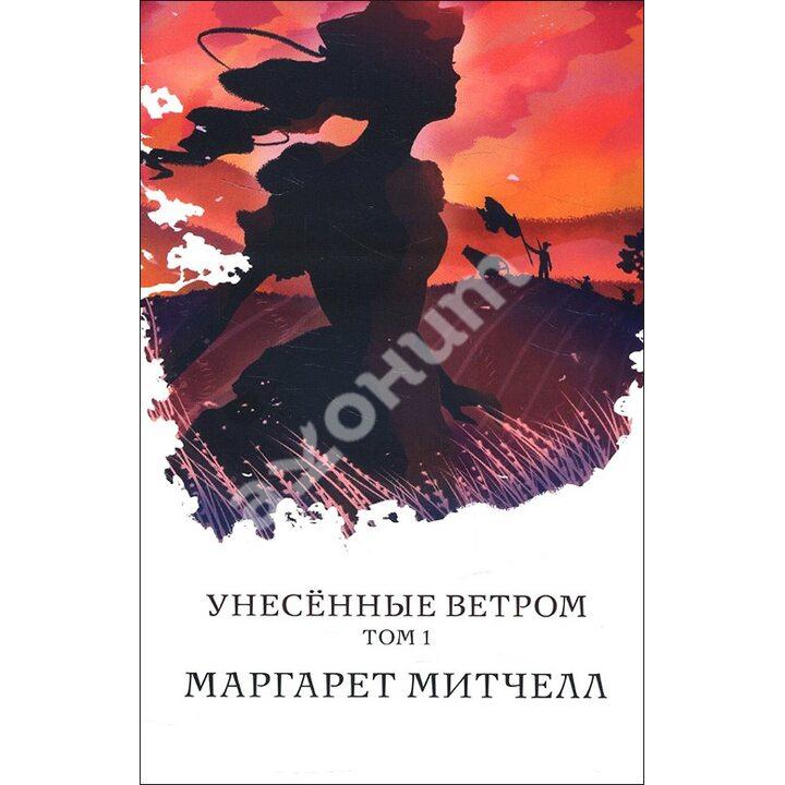 Унесенные ветром. Том 1 - Маргарет Митчелл (978-966-993-185-6)