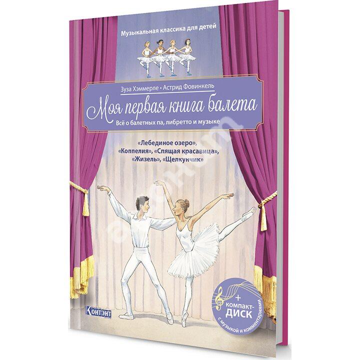 Моя первая книга балета. Всё о балетных па, либретто и музыке. Музыкальная классика для детей (+ CD) - Зуза Хэммерле (978-5-00141-337-0)