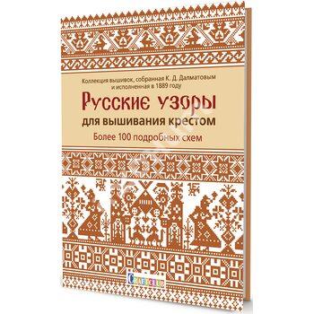 Російські візерунки для вишивання хрестом . Більше 100 докладних схем