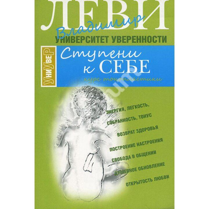 Ступени к себе - Владимир Леви (978-5-98697-341-8)