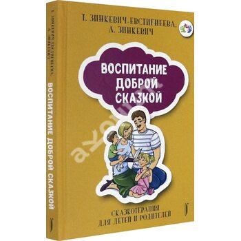 Воспитание Доброй Сказкой. Сказкотерапия для детей