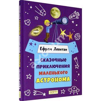 Казкові пригоди маленького астронома