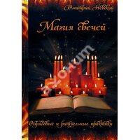 Магія свічок . Обрядові та ритуальні практики