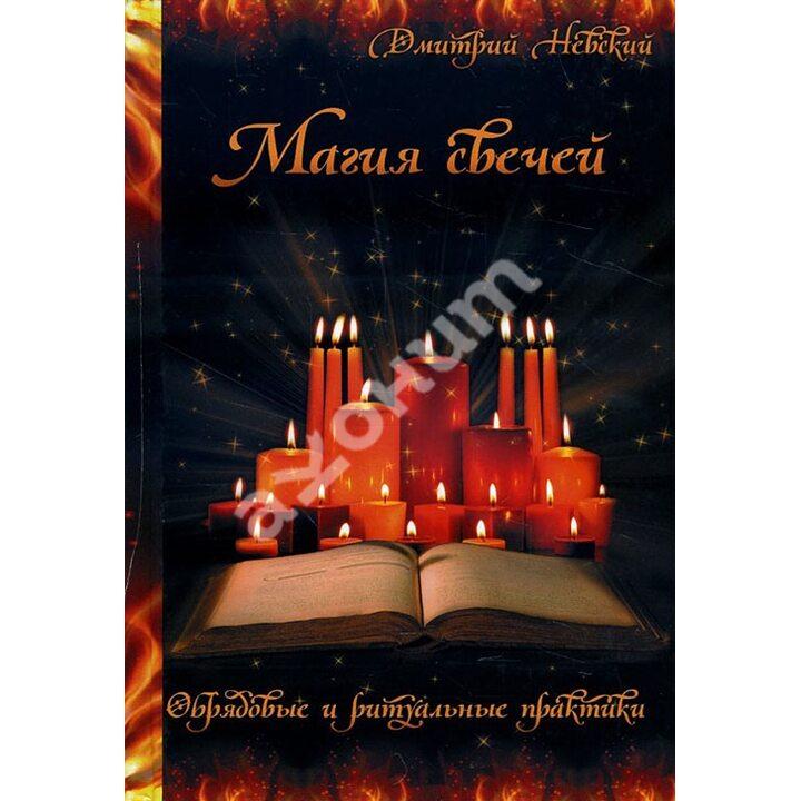 Магия свечей. Обрядовые и ритуальные практики - Дмитрий Невский (978-5-906891-75-4)