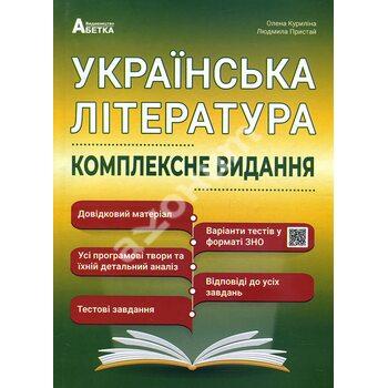Українська література. ЗНО 2021. Комплексне видання