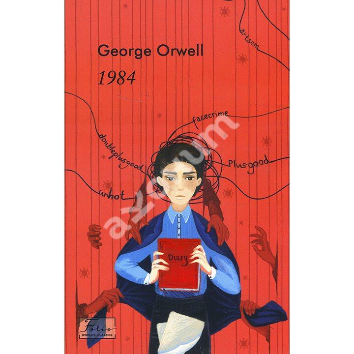 1984 - Джордж Орвелл (978-966-03-9368-4)