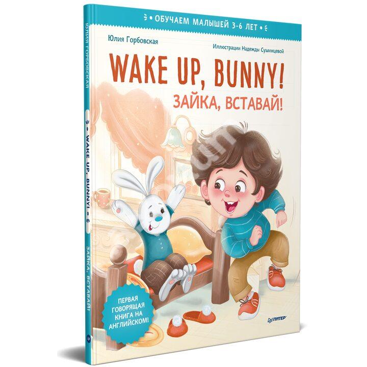 Wake up, Bunny! Зайка, вставай! Полезные сказки на английском. 3-6 лет - Юлия Горбовская (978-5-00116-619-1)