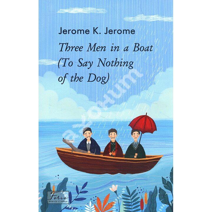 Three Men in a Boat (To Say Nothing of the Dog) - Джером Клапка Джером (978-966-03-9395-0)
