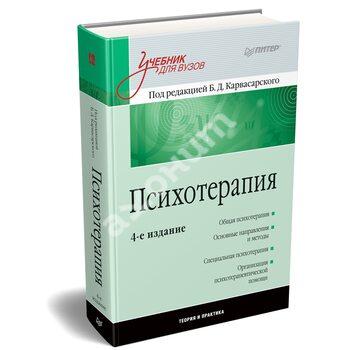 Психотерапія : Підручник для вузів . 4 - е изд .