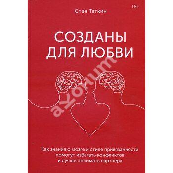 Створені для любові . Як знання про мозок і стилі прихильності допоможуть уникати конфліктів