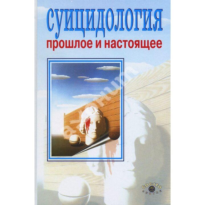 Суицидология. Прошлое и настоящее - Александр Моховиков (978-5-89353-388-0)