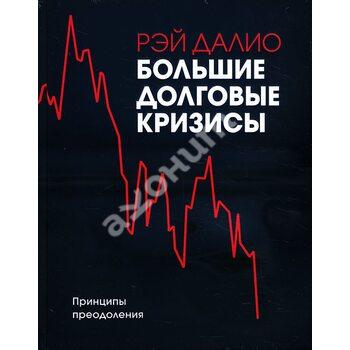 Великі боргові кризи . принципи подолання