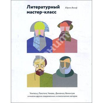 Літературний майстер - клас . Вчіться у Толстого , Чехова , Діккенса , Хемінгуея і багатьох інших