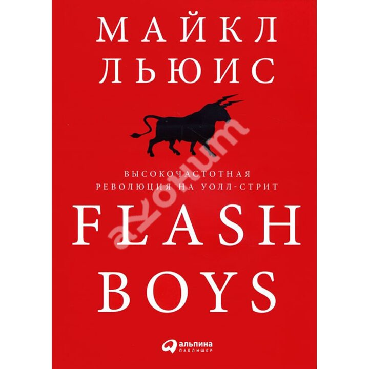 Flash Boys. Высокочастотная революция на Уолл-стрит - Майкл Льюис (978-5-907394-05-6)