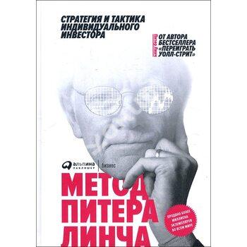 Метод Пітера Лінча . Стратегія і тактика індивідуального інвестора