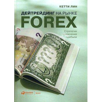Дейтрейдинг на ринку Forex . Стратегії отримання прибутку