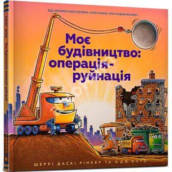 Моє будівництво: операція-руйнація