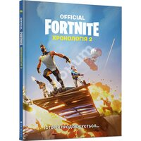 Fortnite Official. Хронологія 2