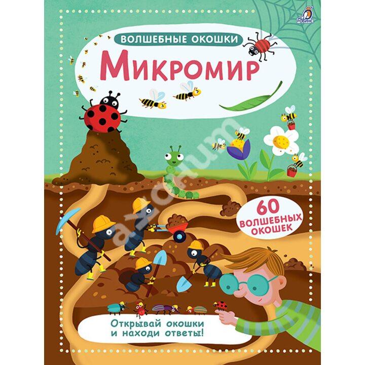 Волшебные окошки. Микромир - (978-5-4366-0544-9)