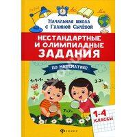 Нестандартные и олимпиадные задания по математике 1-4 классы