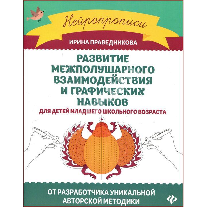 Развитие межполушарного взаимодействия и графических навыков - Ирина Праведникова (978-5-222-33744-8)
