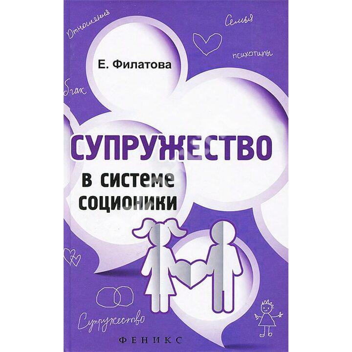 Супружество в системе соционики - Екатерина Филатова (978-5-222-21155-7)