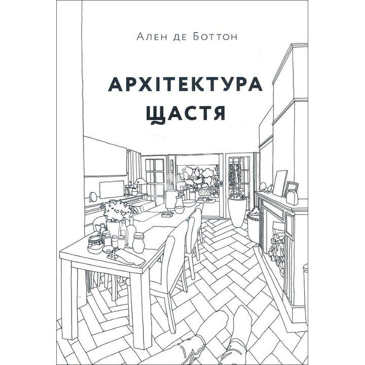 Архітектура щастя. Як облаштувати свій простір - Ален де Боттон (978-617-7799-60-2)