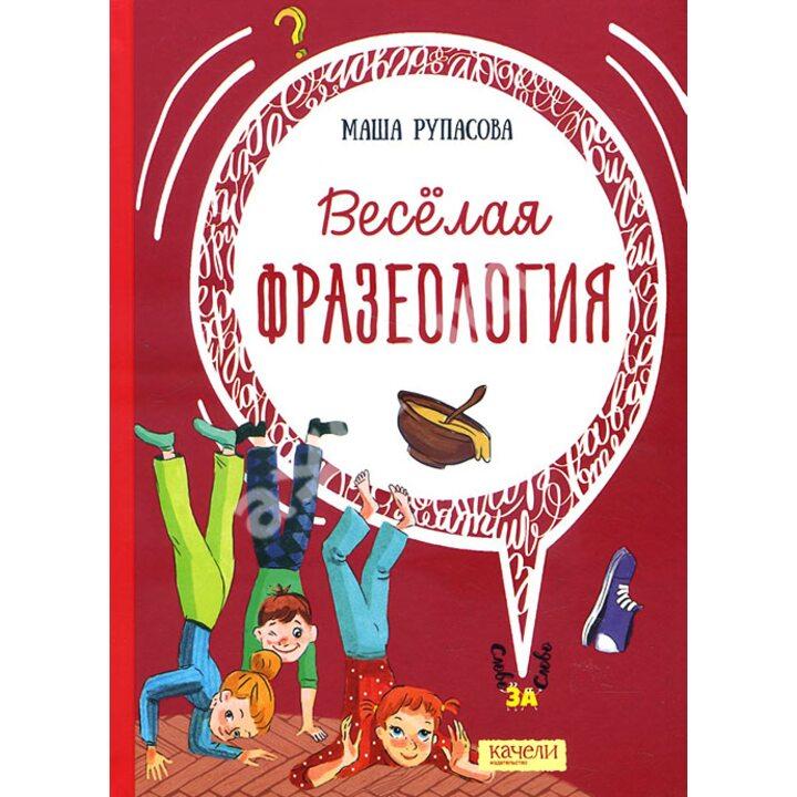 Веселая фразеология - Маша Рупасова (978-5-907302-20-4)