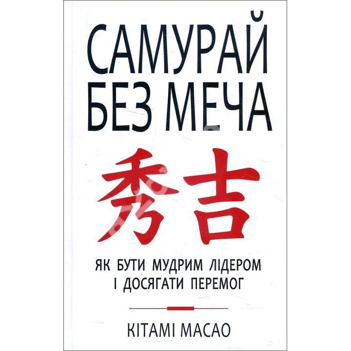 Самурай без меча - Кітамі Масао (978-617-7561-21-6)
