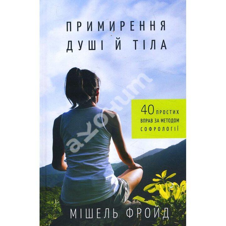 Примирення душі й тіла. 40 простих вправ за методом софрології - Мішель Фройд (978-966-993-258-7)