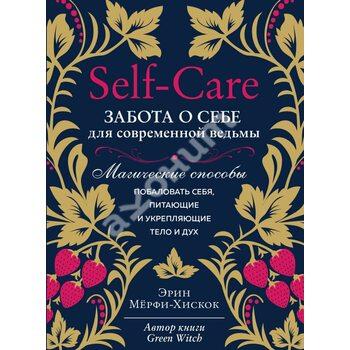 Self - care . Турбота про себе для сучасної відьми . Магічні способи побалувати себе , що живлять і