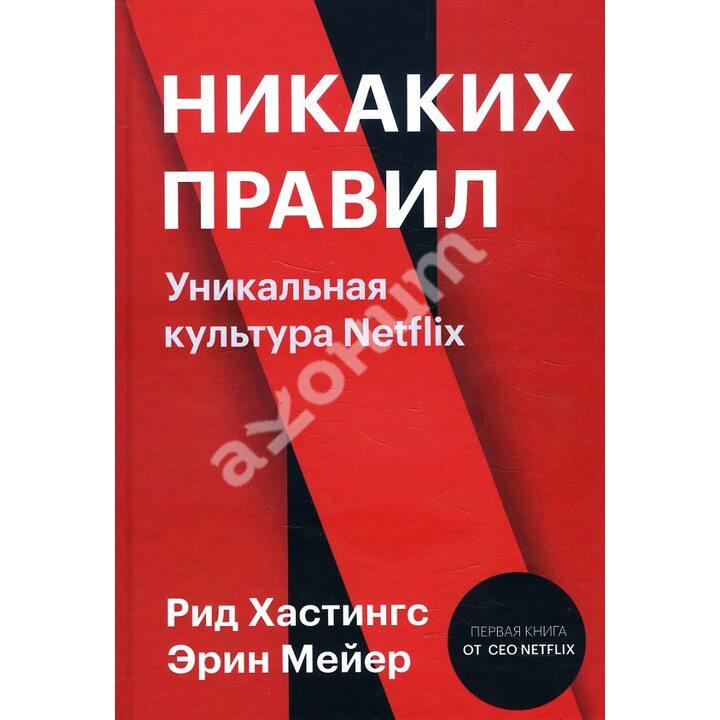 Никаких правил. Уникальная культура Netflix - Рид Хастингс, Эрин Мейер (978-966-993-692-9)