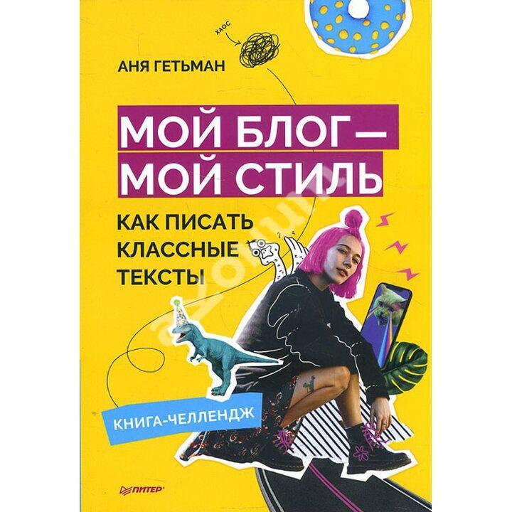 Мой блог — мой стиль. Как писать классные тексты. Книга-челлендж - Аня Гетьман (978-5-00116-599-6)