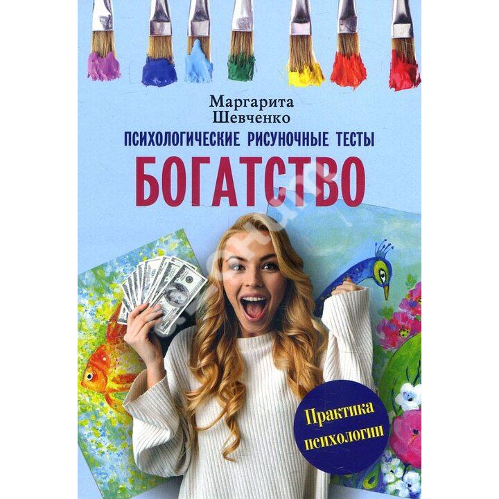 Богатство. Психологические рисуночные тесты - Маргарита Шевченко (978-5-17-117578-8)