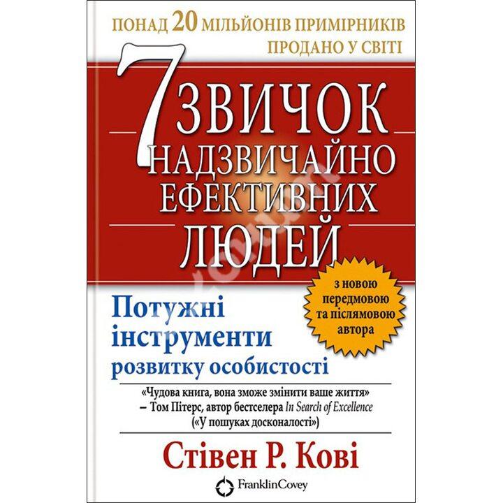7 звичок надзвичайно ефективних людей - Стівен Р. Кові (978-966-14-2945-0)