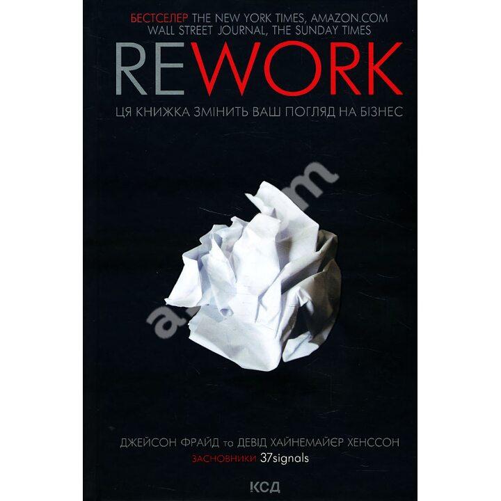 Rework. Ця книжка змінить ваш погляд на бізнес - Девід Хайнемайєр Хенссон, Джейсон Фрайд (978-617-12-8624-5)