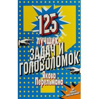 125 лучших задач и головоломок Якова Перельмана