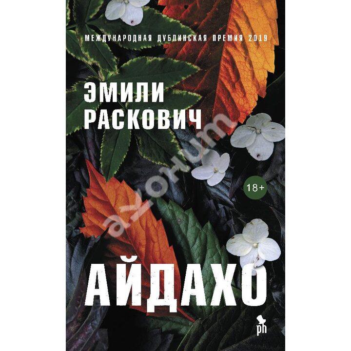 Айдахо - Эмили Раскович (978-5-86471-873-5)