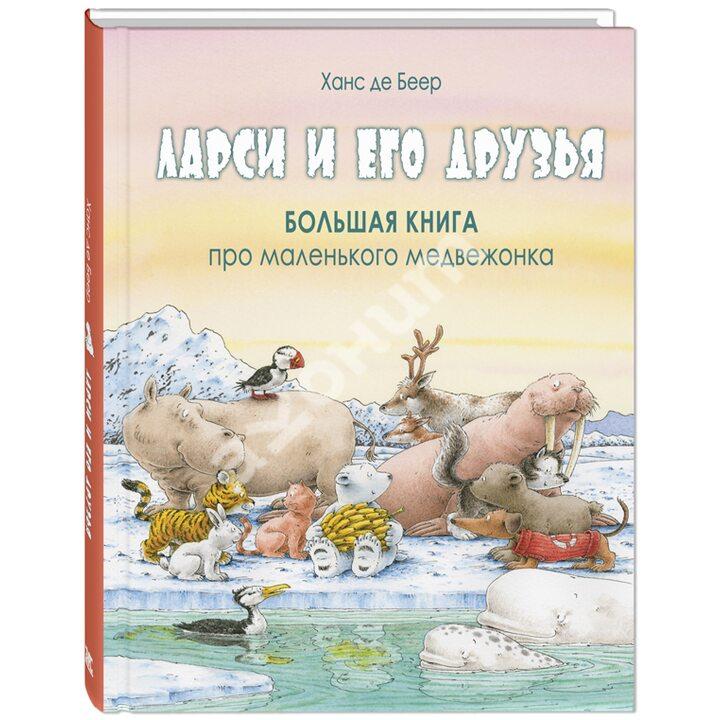 Ларси и его друзья. Большая книга про маленького медвежонка - Ханс де Беер (978-5-91921-913-2)
