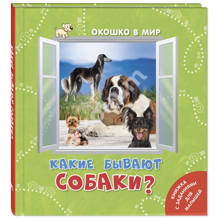 Какие бывают собаки? - Э. Наставник (978-5-91921-929-3)