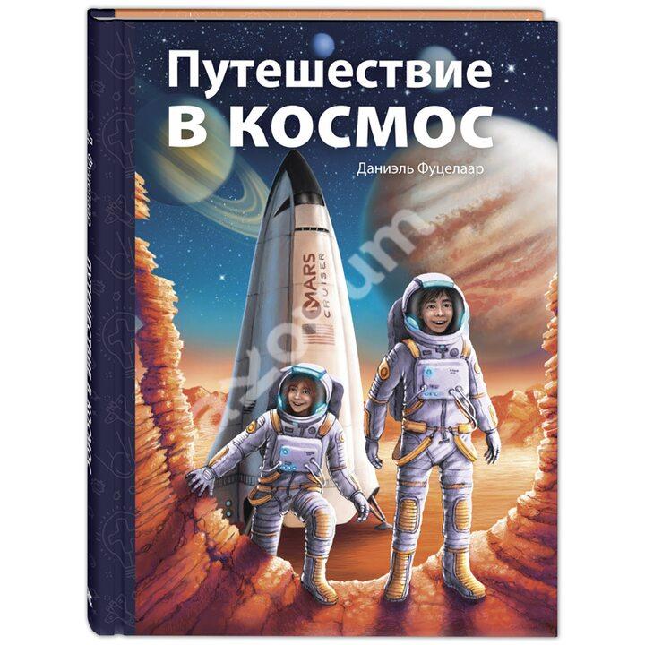 Путешествие в космос - Даниэль Фуцелаар (978-5-91921-879-1)